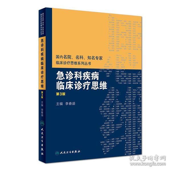 急诊科疾病临床诊疗思维 第3版