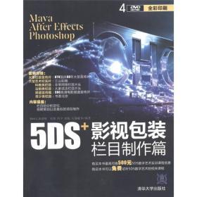 5DS+影视包装栏目制作篇