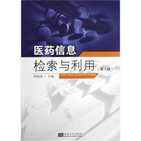 【二手包邮】医药信息检索与利用(第2版) 周晓政 东南大学出版社