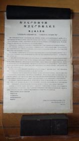 捍卫无产阶级专政保卫无产阶级大民主 告上海人民书 1966