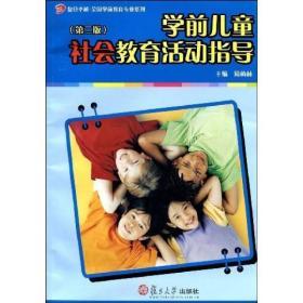 二手学前儿童社会教育活动指导(第二版) 周梅林 复旦大学出版社