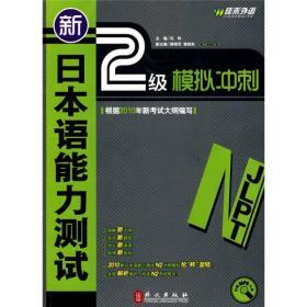 新日本语能力测试2级模拟冲刺
