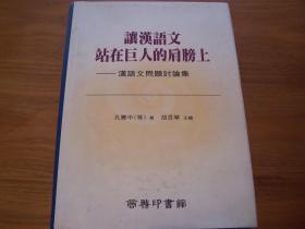 让汉语文站在巨人的肩膀上—汉语文问题讨论集