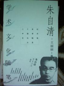 朱自清学术文化随笔
