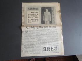 沈阳日报1967,12,22品相自定