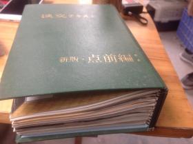 淡交小册 ,新版点前编  1-12  共12本,外有夹子