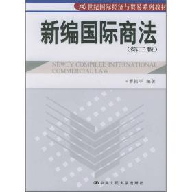 21世纪国际经济与贸易系列教材:新编国际商法(第2版)