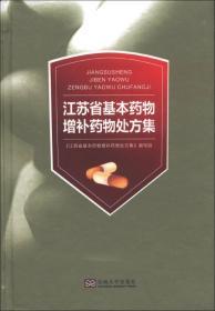 江苏省基本药物增补药物处方集