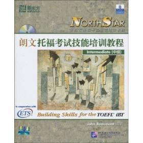 托福考试技能培训教程 博蒙特著 北京语言大学出版社 9787561