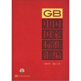 中国国家标准汇编(2011年修订32)