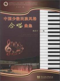 新世纪民族音乐创新教育丛书:中国少数民族风格合唱曲集
