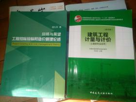 建筑工程计量与计价(第四版 土建类专业适用)