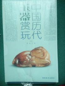 中国历代玉器赏玩(三)