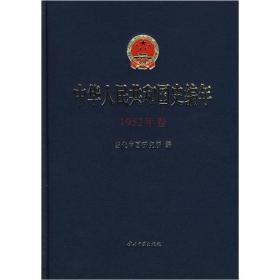 中华人民共和国史编年:1952年卷