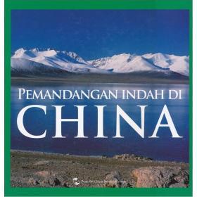 正版sh-9787508521251-中国风光(印度尼西亚)