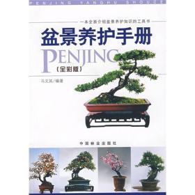 盆景养护手册