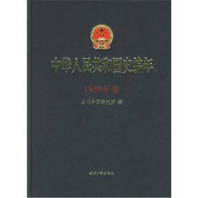中华人民共和国史编年:1950年卷