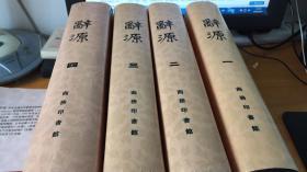辞源 (1-4册全)