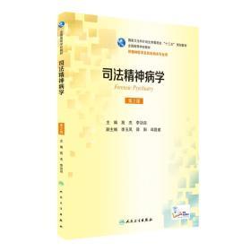 司法精神病学(第2版 本科精神医学 配增值)人民卫生出版
