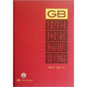 中国国家标准汇编(2011年修订37)
