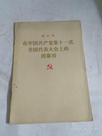在中国共产党第十一次全国代表大会上闭幕词