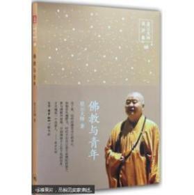 星云大师演讲集:佛教与青年