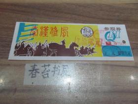 门票---秦汉雄风参观券【票价拾贰元】