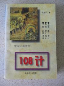 中国计谋哲学108计 2架