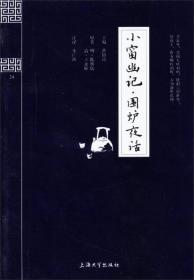 钟书国学精粹:小窗幽记围炉夜话