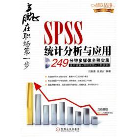 SPSS统计分析与应用 1碟 吕振通,张凌云二手 机械工业出版社 9787