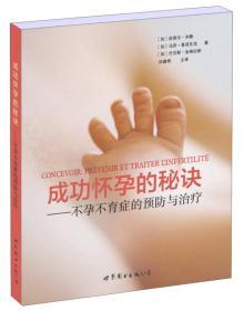 成功怀孕的秘诀:不孕不育症的预防与治疗