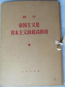 盒装大字大开本——帝国主义是资本主义的最高阶段——一二分册全——列宁