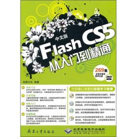 【二手包邮】Flash CS5从入门到精通 佳图文化 兵器工业出版社