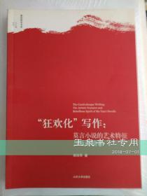 狂欢化写作 -莫言小说的艺术特征与叛逆精神....,