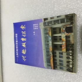 兴趣教育探索(上海市教育科研重点课题)