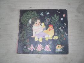 小葵花 1981年第5期 24开  CC13