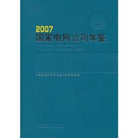 2007国家电网公司年鉴