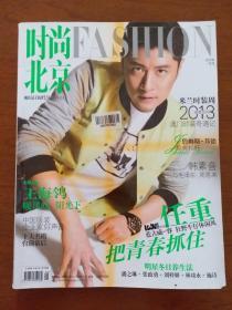 时尚北京(2013年1月号总第85期)封面-任重