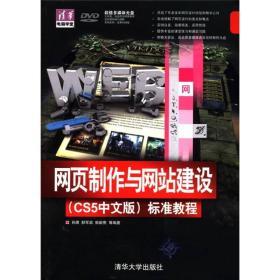 清华电脑学堂:网页制作与网站建设(CS5中文版)标准教程