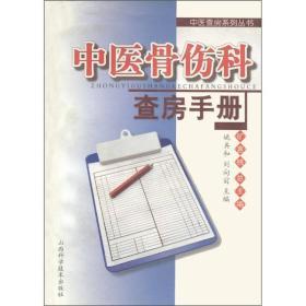 中医查房系列手册:中医骨伤科查房手册