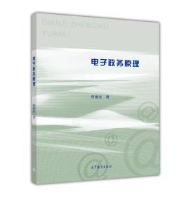 二手正版电子政务原理 佟德志 高等教育出版社9787040341966ah