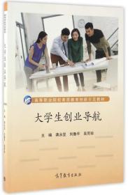 大学生创业导航/高等职业院校素质教育创新示范教材