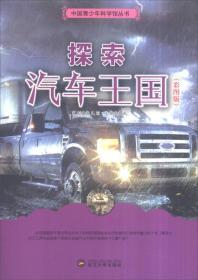 中国青少年科学馆丛书-探索汽车王国(彩图版)