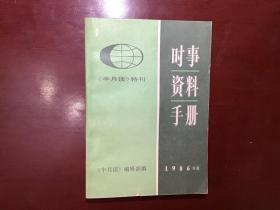 时事资料手册1986年版