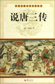 中国古典文学名著丛书:说唐三传