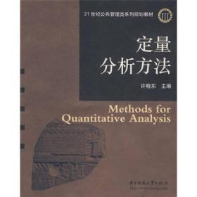 定量分析方法/21世纪公共管理类系列规划教材