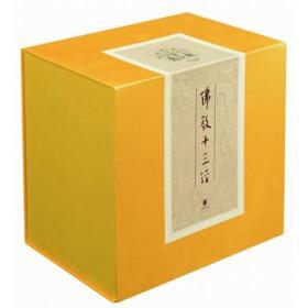 佛教十三经(精装典藏全套装)(全十册)