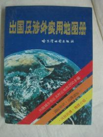 出国及涉外实用地图册