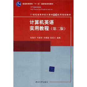 21世纪高等学校计算机基础实用规划教材:计算机英语实用教程(第2版)