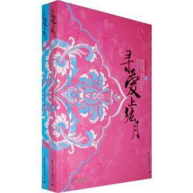 寻爱上弦月(全2册) 花清晨 文化出版公司 9787801737472